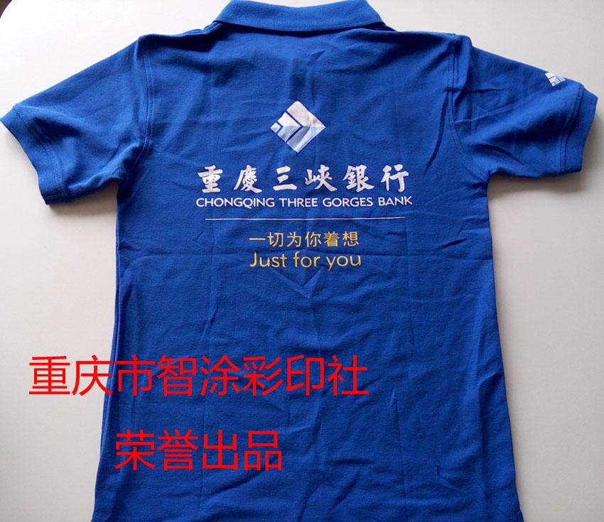 重庆三峡银行定制翻领T恤 工作服活动T恤